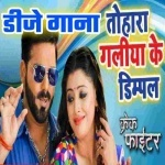 Gori Hasal Kara DJ Remix Song Crack Fighter