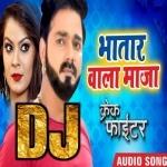 Bhatar Lekha Maza Kahi Na Mili Dj Remix Crack Fighter