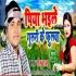 Play Piya Bhaile Gulari Ke Fulawa Gana