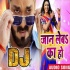 Download Jan Leba Ka Ho Baj Gail 4 Dj Remix