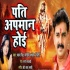 Download Ka Leke Shiv Ke Manai Ho Shiv Manat Nahi Dj Song