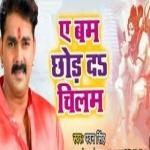 A Bam Tani Chhod Da Chilam Jay Jay Jagatpati