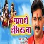 Gaura Ho Has Da Na Jay Jay Jagatpati