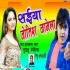 Download Devahi Me Bakari Bhula Gail Re