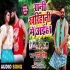 Download Gehu Ud Jaai Khetwa Ka Sute Me Re Maja Lute Me Re