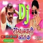 Dahi Me Rahi Dal Ke Mahi Dehab Ho Dj Remix Rakha Jawani Jaat Ke