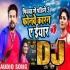 Play Bhatar Badi Mar Marale Ba Dj Remix