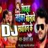 Play A Bhauji Piyawa Khelawela Laika Sawatin Ke DJ Remix Song