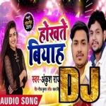 A Bhauji Batti Jab Butela Palang Khub Hilela DJ Remix Hokhate Biyah