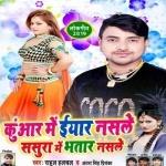 Rahani Kuwar Ta Eyar Nasale Sasura Me Bhatar Nasale Sumit Blast 2019