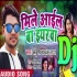 Download Dhaka Dhaka Karata Kareja Piyawa Ke Dare DJ Remix Song