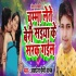 Download Goraki Re Hamke Khiyade Dudhpua