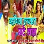 Bahangiya Lachkat Ghate Jala Chhath Aa Gail