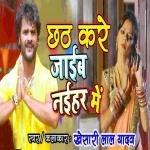 Aso Chhath Kare Jaib Naihar Me Chhath Aa Gail