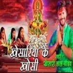 Ukh Kul Char Gail Khesariya Ke Khasi Chhath Aa Gail