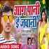 Download Bas Me Na Rahela A Rani Aag Pani Jawani