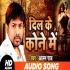 Download Jahiya Chhod Di Bhatar Tohare Rakhe Ke Pari Eyar