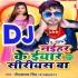Download Naihar Ke Yarwa Serious Ba A Rajau DJ Remix Song