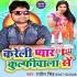 Download Kaile Badi Payar Pahili Bar Ho Laika Ago Kulfi Wala Se