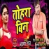 Play Prem Rog Kaise Lagal