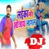 Download Dulha Khojaye Lagal Le Chala Bhaga Ke DJ Remix Song