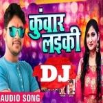 Tora Aaisan Laiki Kunwar Na Hoi Dj Remix Kunwar Laiki