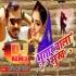 Play Hamara Milat Naikhe Bhauji Re Bhatar Wala Sukh Dj Remix