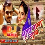 Hamara Milat Naikhe Bhauji Re Bhatar Wala Sukh Dj Remix Bhatar Wala Sukh