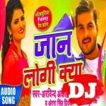 Ka Kami Rahe Kallua Ahir Men Dj Remix Jaan Logi Kya