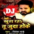 Play I Am Wrong You Are Right its OK Janu Khush Raha Tu Juda Hoke DJ Remix Song