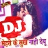 Download Bhatar Ko Bhi Bhul Jaogi DJ Remix Song