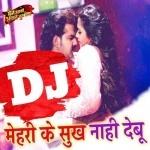 Mehari Ke Sukh Nahi Debu A Rani Dj Remix Maine Unko Sajan Chun Liya