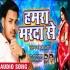 Play Hamra Marda Se Dher Chhachhalol Naikha