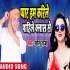 Download Payar Ham Karila Tohase Pahile Kalas Se