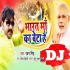 Play Yah Bhatar Ma Ka Beta Hai Dj Remix