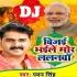 Play Arti Utare Chalali Bharti Mayaria Vijai Bhaile Mor Lalanawa DJ Remix Song