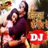 Play Mile Khatir Aa Jaiha Balamua Ke Gaon Mein Dj Remix