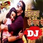 Mile Khatir Aa Jaiha Balamua Ke Gaon Mein Dj Remix Maine Unko Sajan Chun Liya