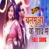 Download Mile Khatir Aa Jaiha Balamua Ke Gaon Me