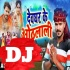 Download Othlali Lela 10 Rupiya Dj Remix Song