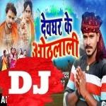 Othlali Lela 10 Rupiya Dj Remix Song Devghar Ke Othlali