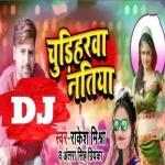 Chudiharwa Natiya DJ Remix Chudiharawa Natiya