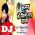 Play Garamia Hokhata A Raja Dj Song
