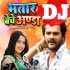 Play Bhatar Beche Anda Dj Song