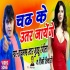 Download Aag Lagal Ba Bhauji Hamra Sigrate Me