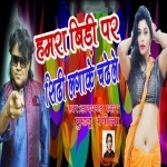 Hamara Bidi Pa Seedhi Lagake Chadhele 3 Baje Bhorharia Me