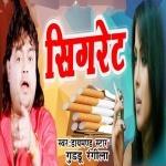 Aag Lagal Ba Bhauji Hamra Sigrate Me 3 Baje Bhorharia Me