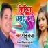Play Du Char Be Bhul Bhail Bate Ladkaiya Batiya Mani Saiya