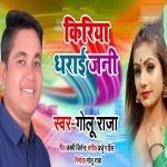 Du Char Be Bhul Bhail Bate Ladkaiya Batiya Mani Saiya Ishq Ke Vicks