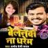 Play Ka Ke Naihar Se Aai Hu Bcom Balam Belanawa Na Dharam Chalawni Kalam Dj Song